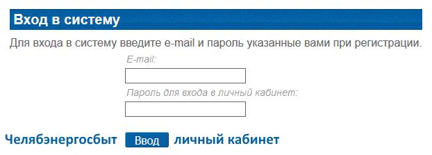 Вход в систему личного кабинета Челябэнергосбыт