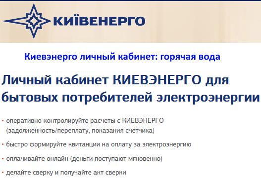Киевэнерго личный кабинет: горячая вода
