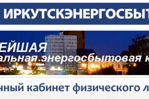иркутскэнергосбыт личный кабинет физического лица
