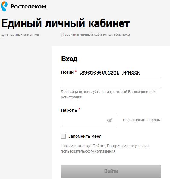 Lk rt ru Личный кабинет Ростелеком