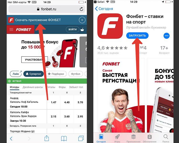 Фонбет скачать на айфон Россия