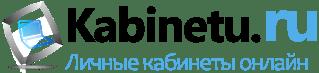 Личные кабинеты – Услуги и Тарифы абонентов 2019