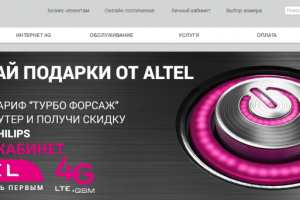 Алтел 4G личный кабинет