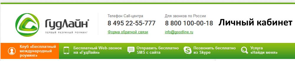 Личный кабинет Гудлайн: вход, Кемерово по номеру на сайт