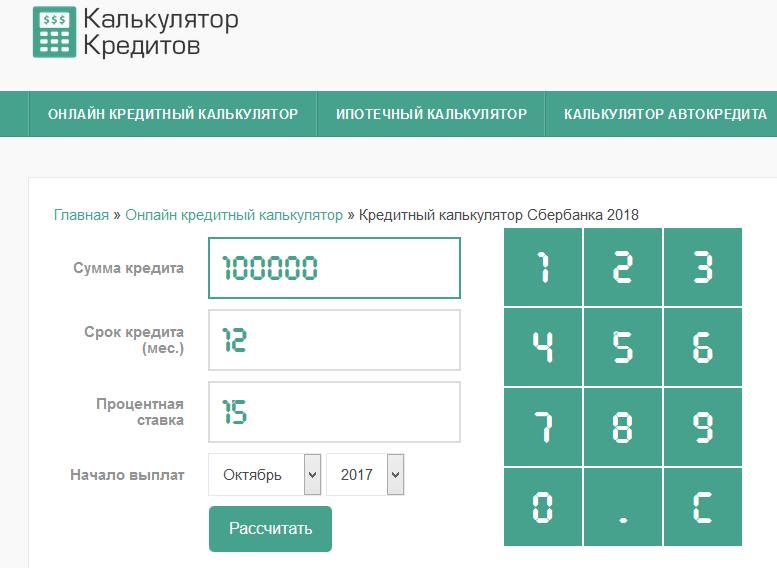 Кредитный калькулятор Сбербанка 2018