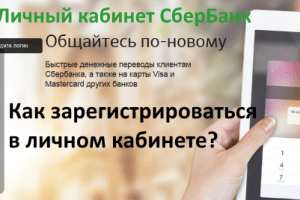 Регистрация в СберБанк онлайн личный кабинет