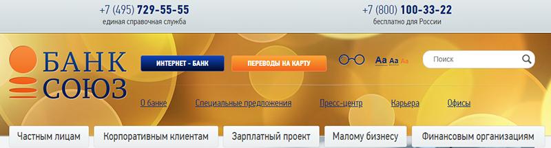 """Личный кабинет банк """"Союз"""""""