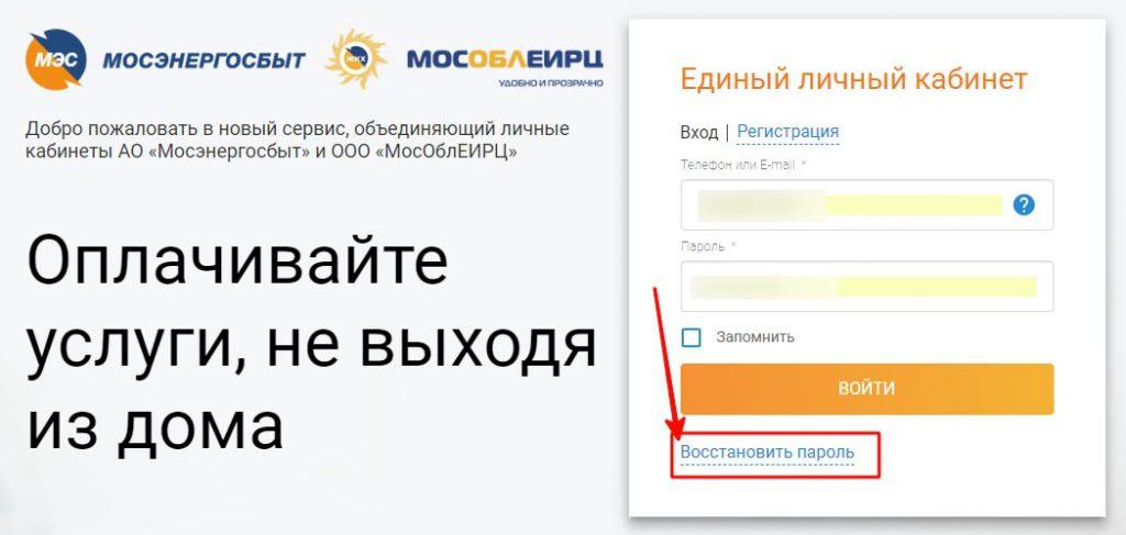 ЕЛК ЖКХ войти в личный кабинет МосОблЕИРЦ