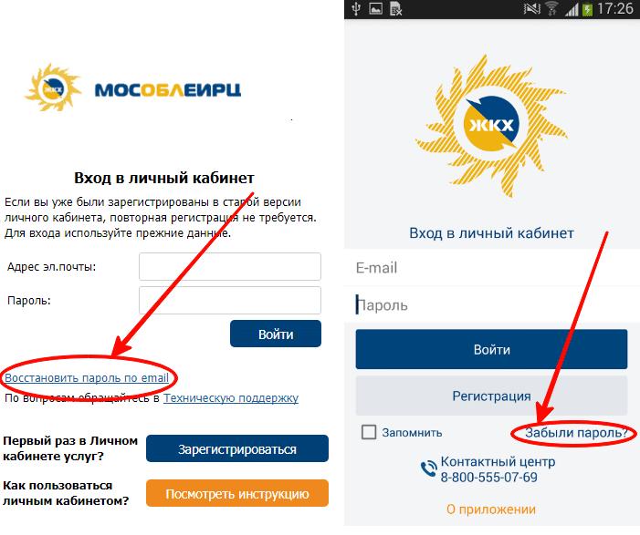 Достаточно нажать кнопку «вспомнить пароль» или «восстановить пароль по e-mail»