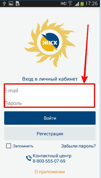 МосОблЕИРЦ Личный кабинет