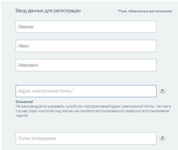 Портал госуслуг Москвы Личный кабинет