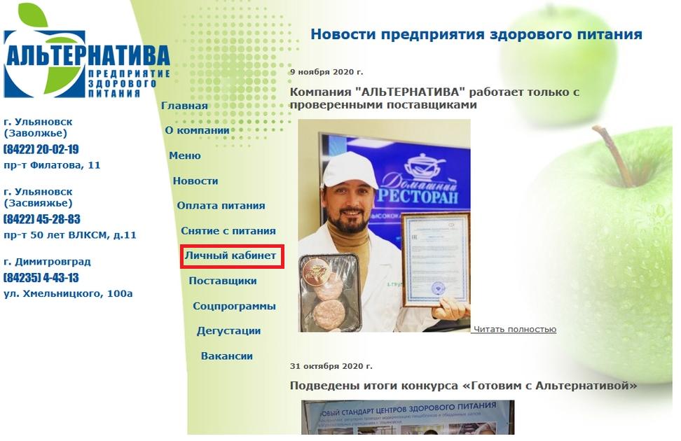 """ООО """"Альтернатива 73"""" - Личный кабинет"""